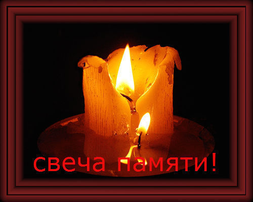 свеча в память о погибших картинки