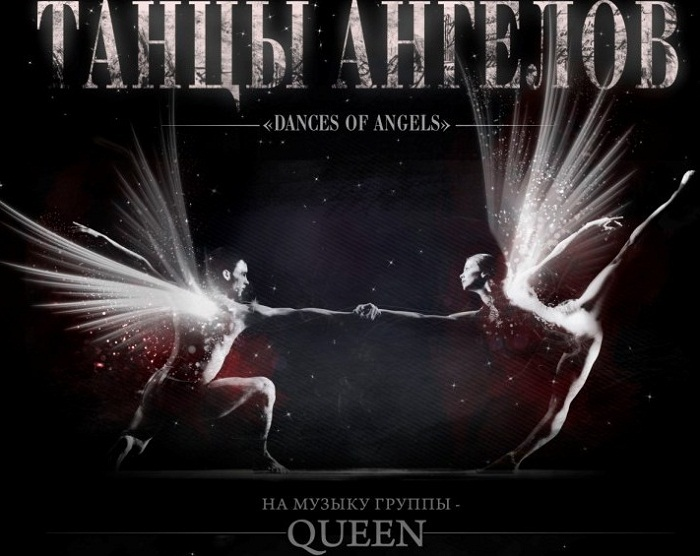 Премьера балета «Dances of angels. Queen - the ballet»