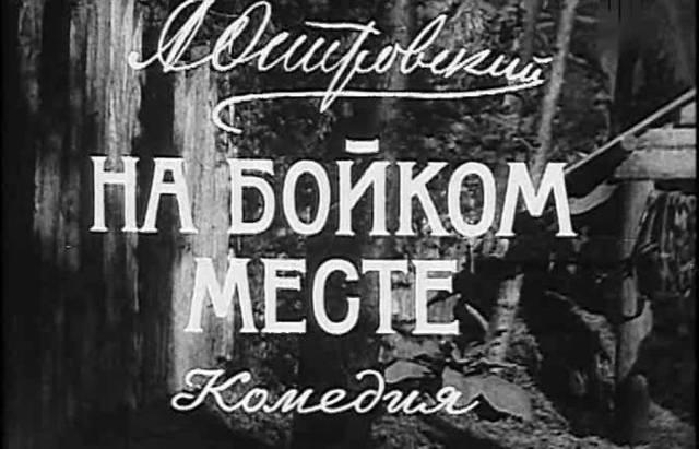 На бойком месте фильм 1911  wiki