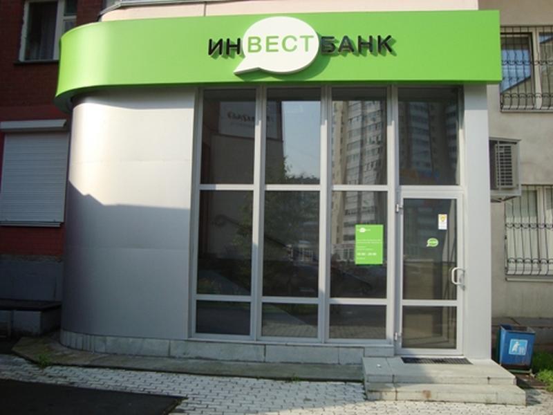 Инвестбанк как вернуть деньги