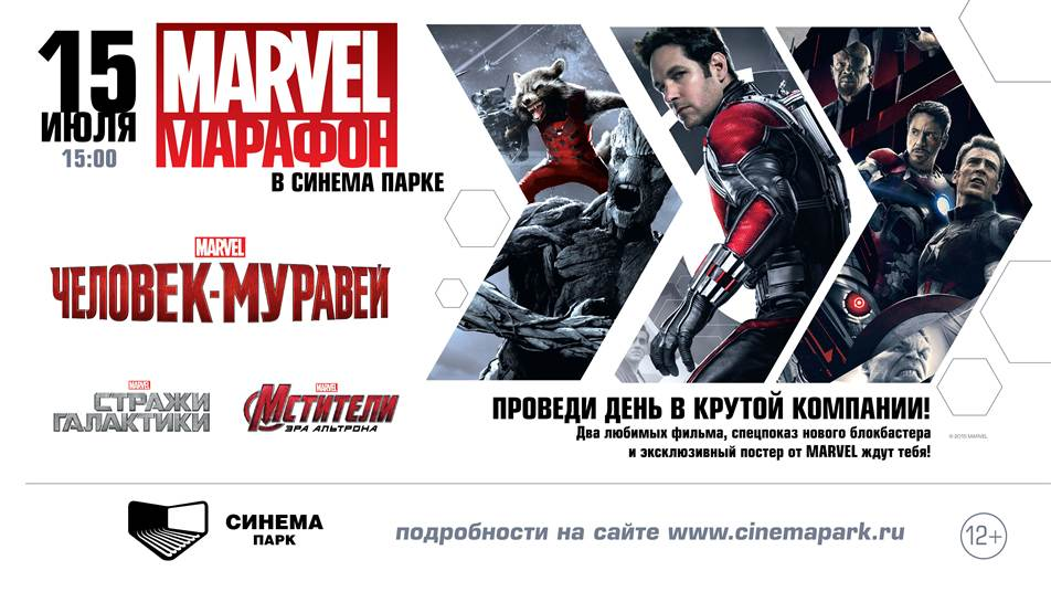 Свежие новости марвел и кино