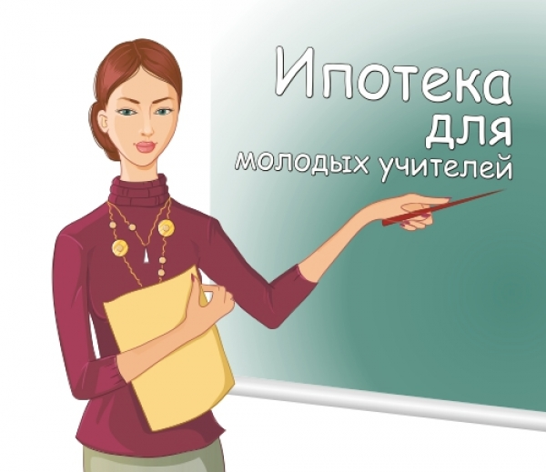 сущности, когда заработает программа молодой педагог ипотека екатеринбург путешествие