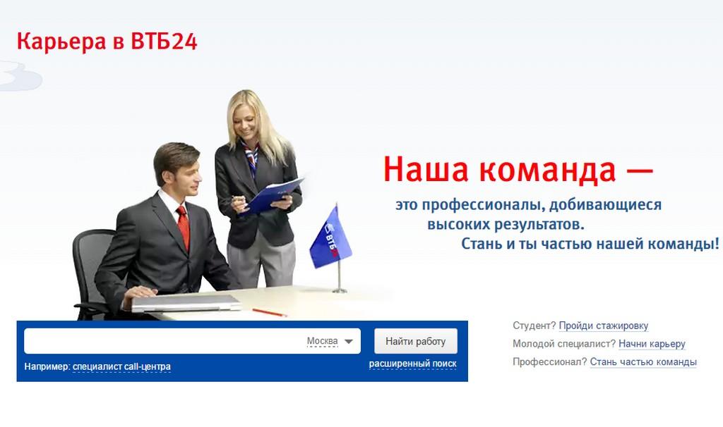 втб официальный сайт 24 жилья