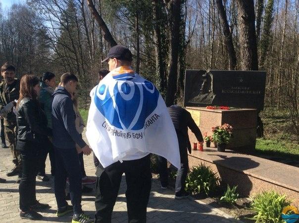 Калининградские студенты привели в порядок мемориал А. Космодемьянского