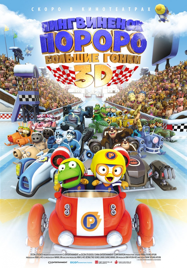 kinopoisk.ru-Pororo_2C-the-Racing-Adventure-2538811.jpg