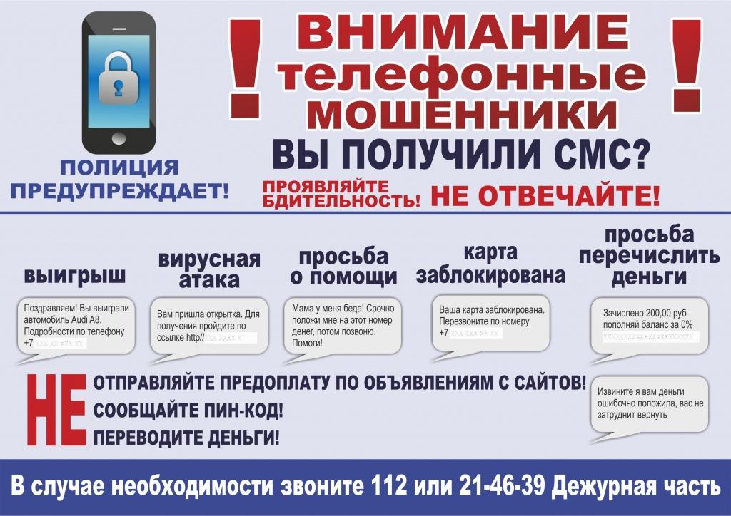 прямо Проверить телефон на мошенничество висела
