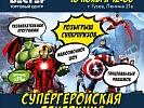 Супергеройская вечеринка в  ТЦ «Вестер» в Гусеве