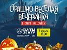 ТЦ «Сити» проводит Страшно весёлую вечеринку в стиле Хэллоуин