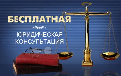 юридическая консультация бесплатно в калининграде