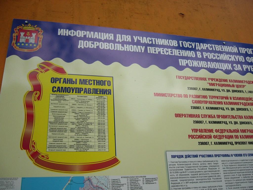 Калининград программа переселения 2020
