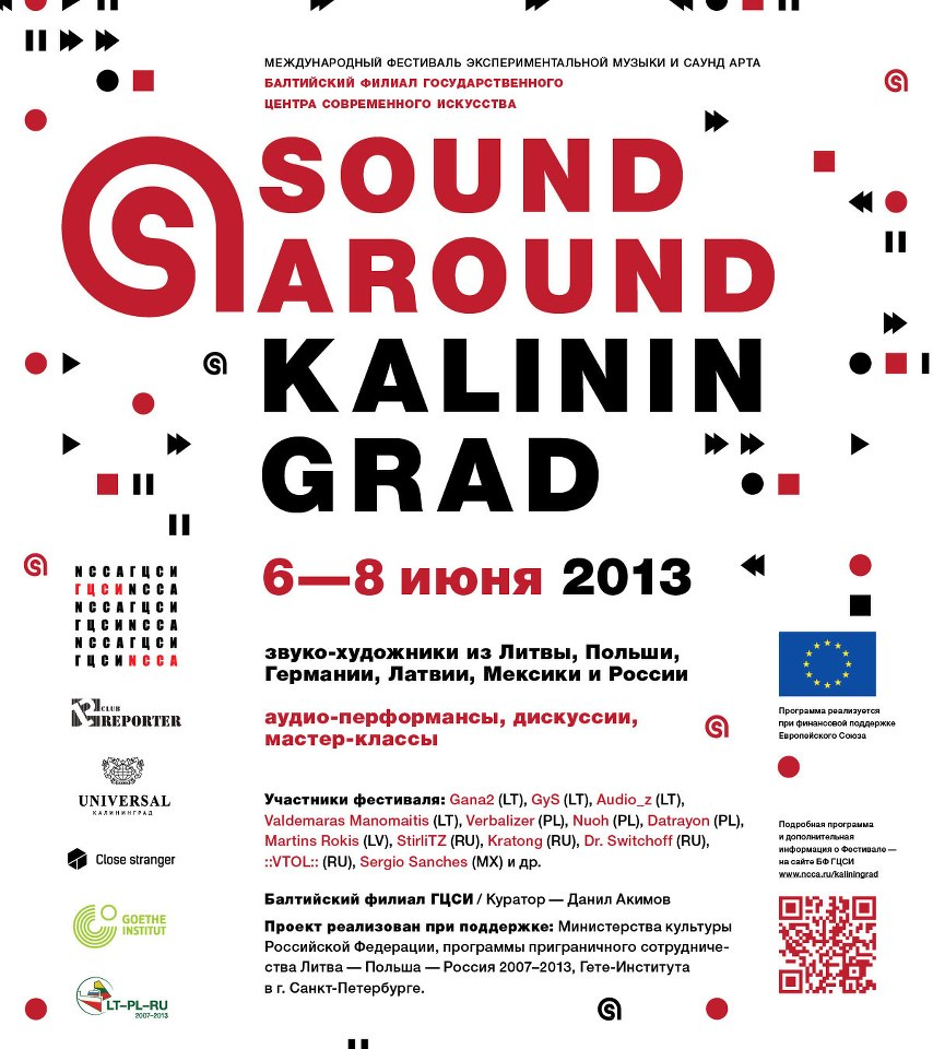 "6 июня в Калининграде открывается фестиваль ""Sound Around Kaliningrad"""