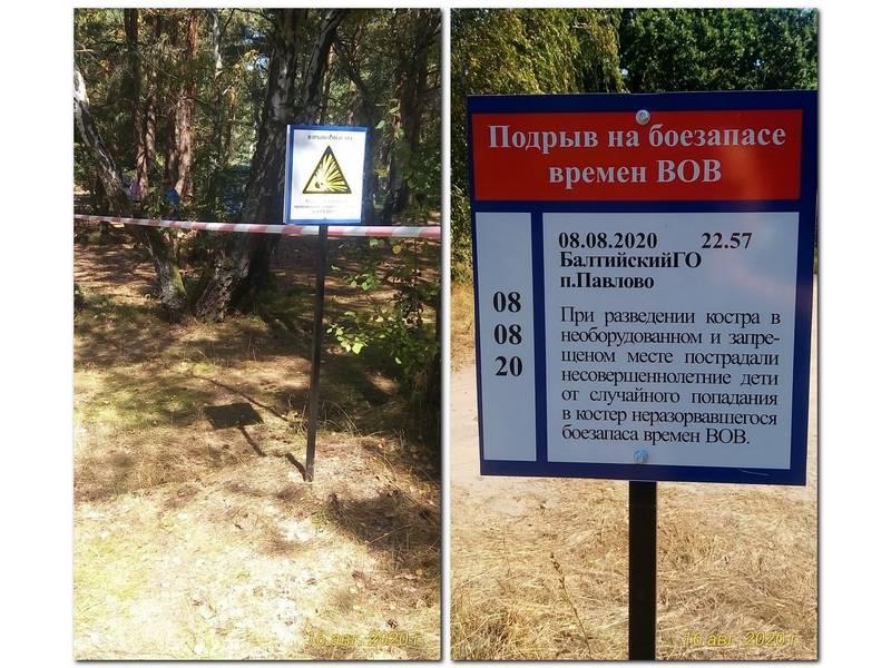Под Балтийском похитили таблички-предупреждения о разминировании
