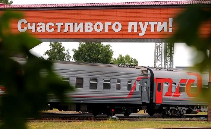 Международным, картинки хорошей дороги на поезде