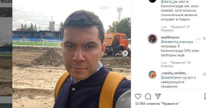 Алиханов ответил на вопросы о переполненности больниц людьми с ковидом