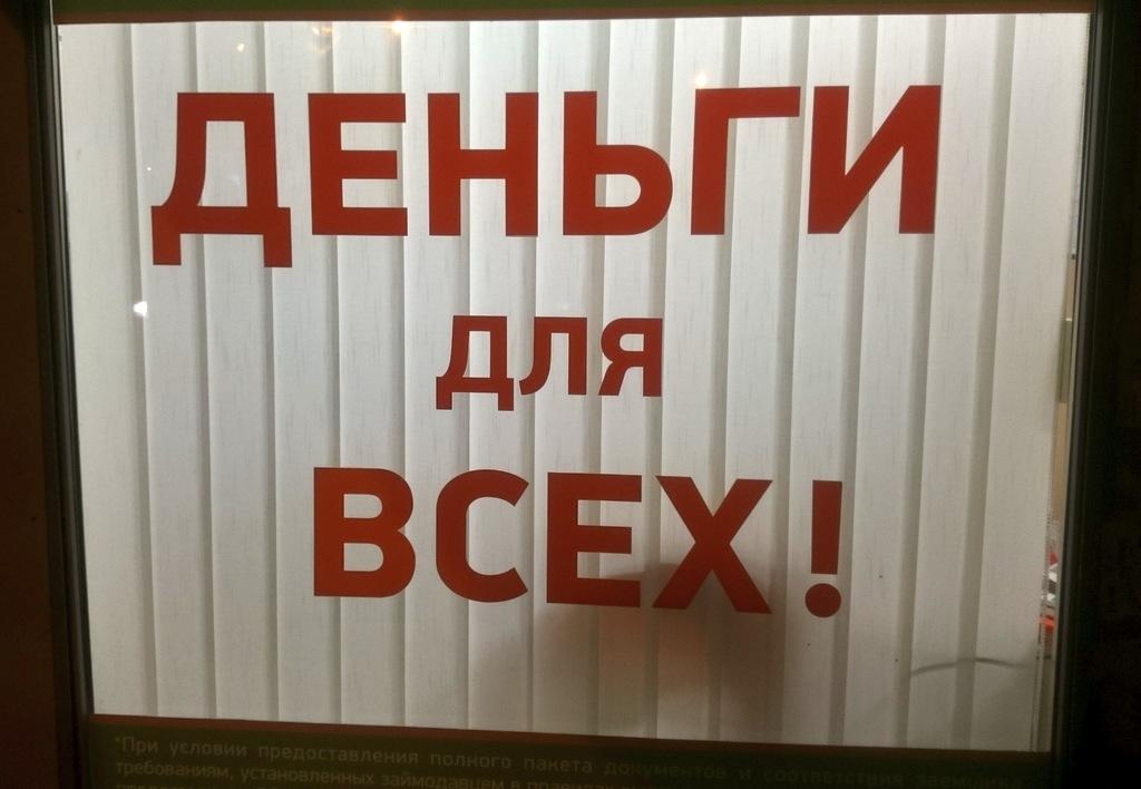 рефинансирование микрозаймов в калининграде швидкий кредит онлайн vam-groshi.com.ua