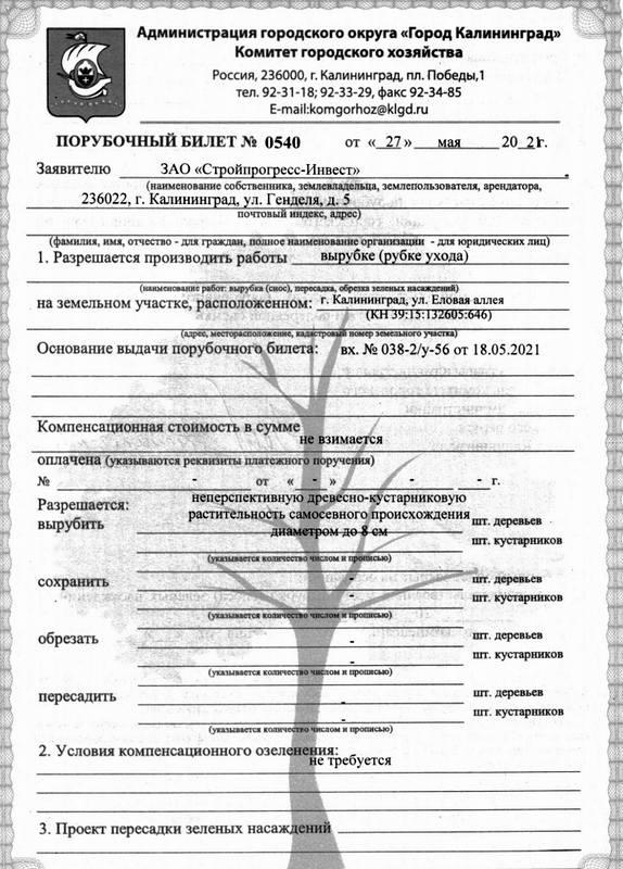 Порубочный билет макаров.jpg