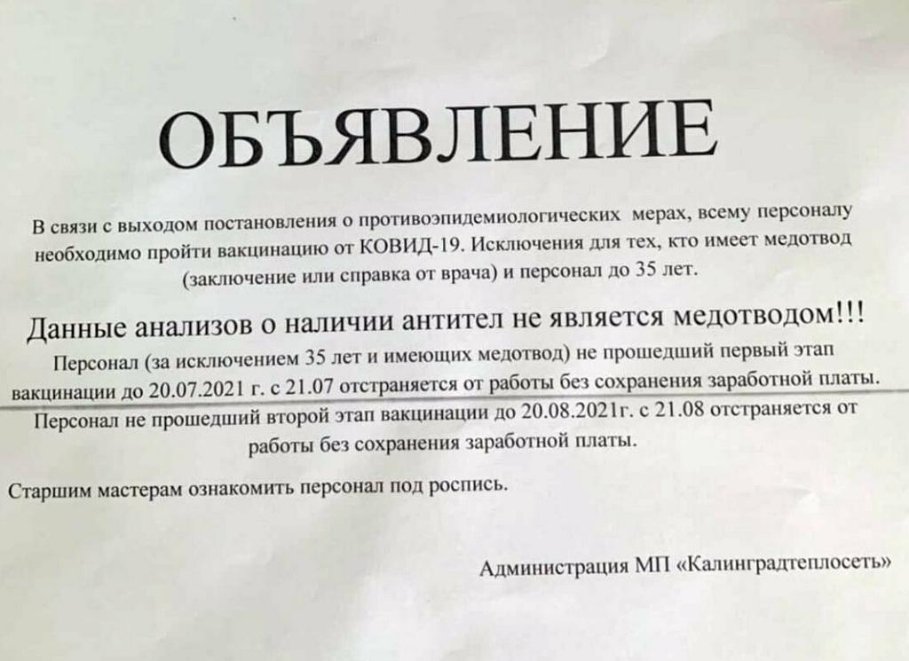Объявление Калининградтеплосеть.jpg