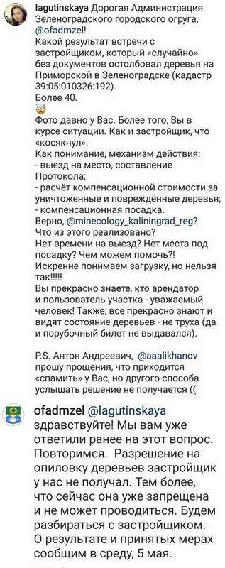 Зеленоградск Лагутинская.jpg