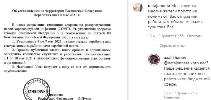Алиханов выходные.jpg