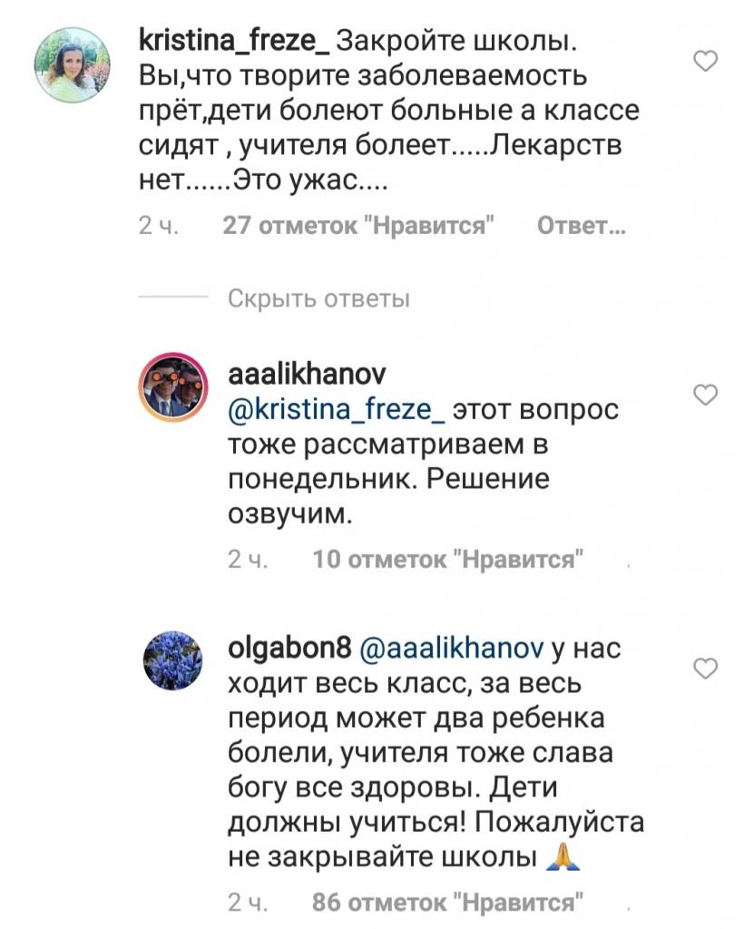 Алиханов школы.jpg