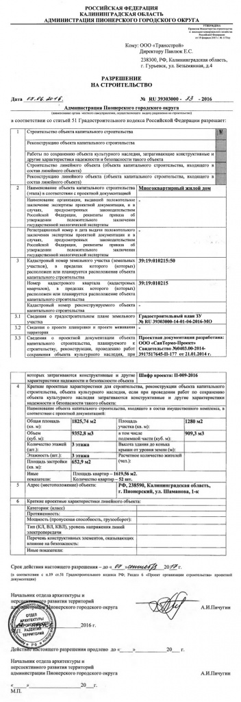 Разрешение Шаманова строительство Пичугин Пионерский.jpg