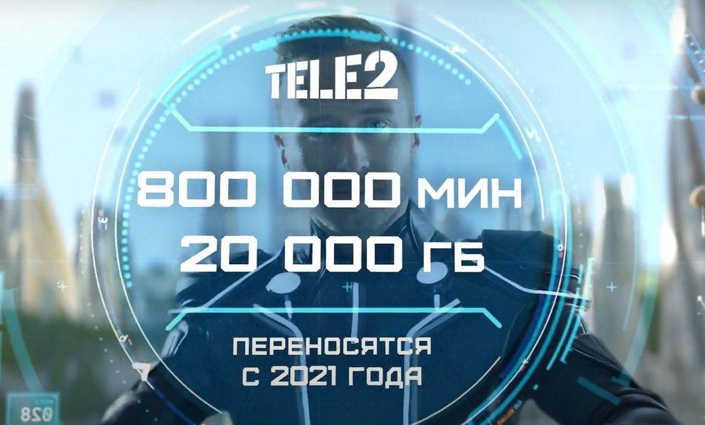Tele2_Eternal_1 навечно.jpg