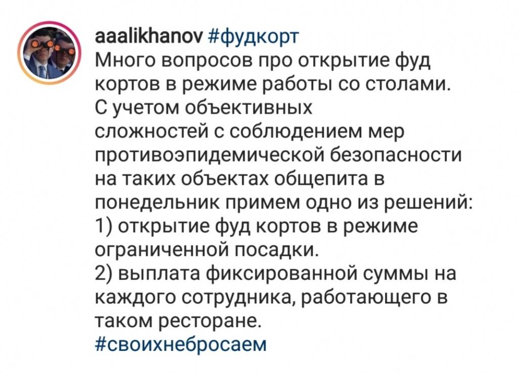 Алиханов фуд-корты.jpg