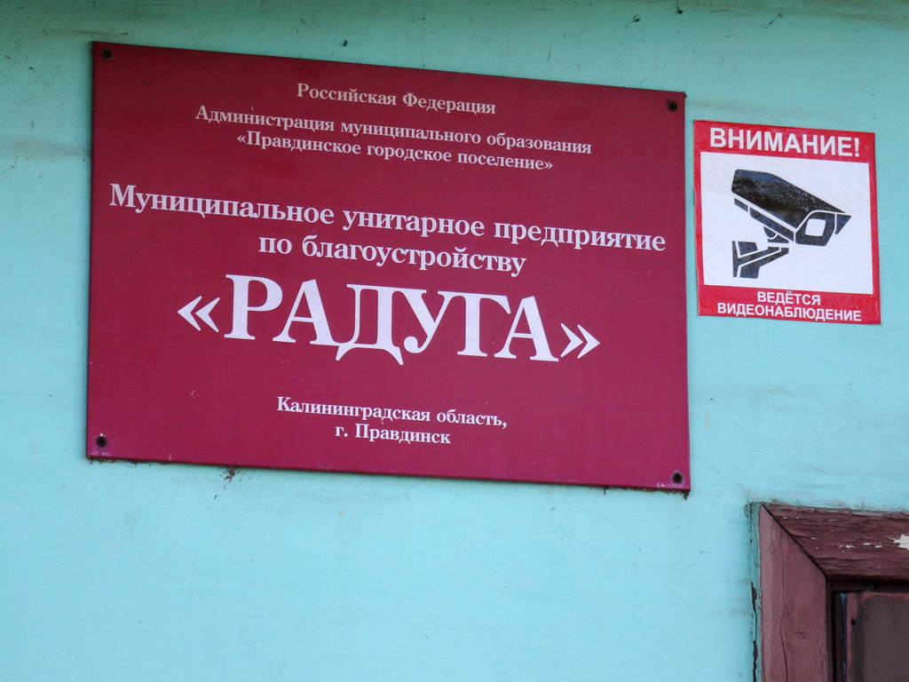 "МКУ ""Радуга"", Правдинск."