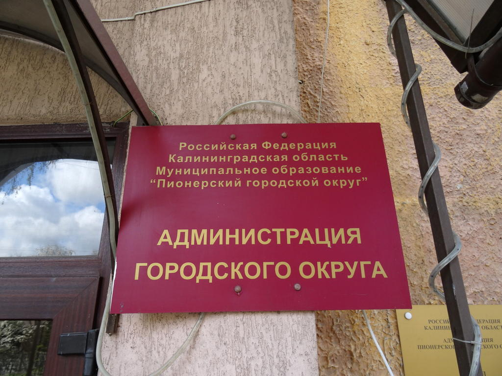 Администрация Пионерского городского округа.