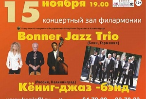 "15 ноября в Калининграде выступит группа ""Bonner Jazz Trio"""